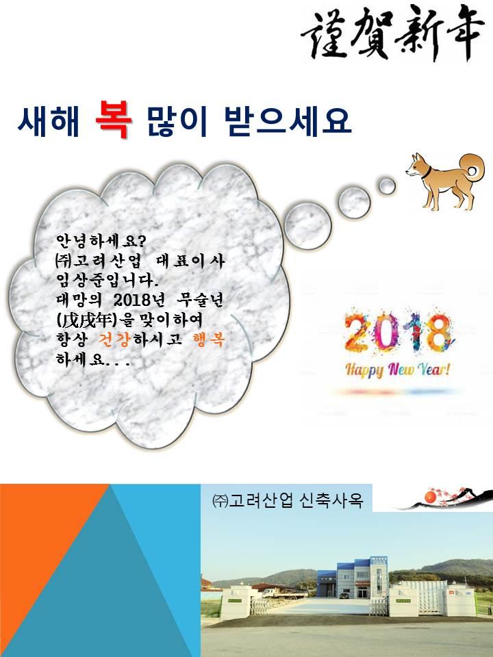 2018년 연하장.jpg